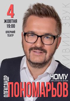 Посмотреть афишу: Александр Пономарев