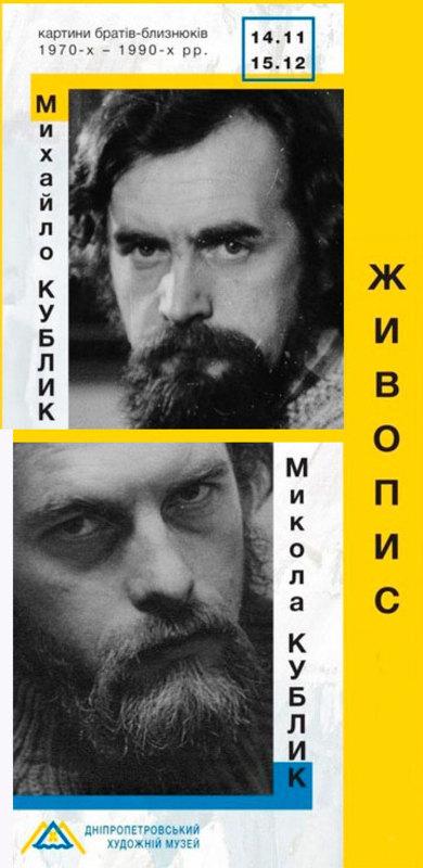 Братья-близнецы, выставка Михаила Кублика