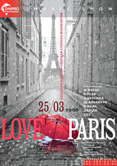 Посмотреть афишу: LOVE PARIS