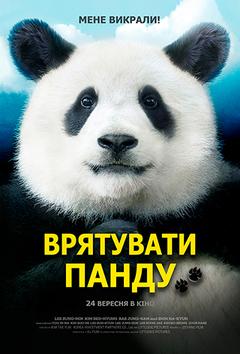 Посмотреть афишу: Спасти Панду