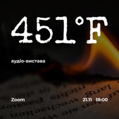 Посмотреть афишу: Аудіо-вистава «451° за Фаренгейтом»