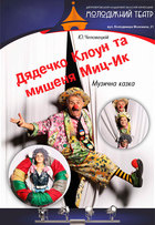 Посмотреть афишу: Дядюшка  Клоун и мышонок Мыц-Ик