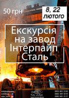 Посмотреть афишу: Екскурсія на завод Інтерпайп сталь