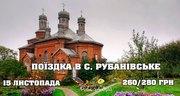 Посмотреть афишу: Поездка в село Рубановское