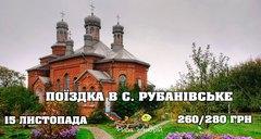 Посмотреть афишу: Поїздка в с. Рубанівське