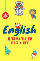 Посмотреть афишу: Детский мастер-класс от Mr English