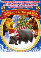 Посмотреть афишу: Бегемот в новый год