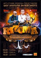 Посмотреть афишу: Шоу Арт студии Rizoma Анатолия Залевского «Еквілібріум»