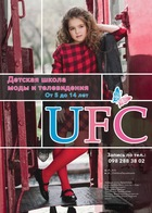 Посмотреть афишу: Детская школа моды и телевидения Ukrainian Fashion Campus
