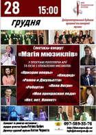 Посмотреть афишу: Спектакль-концерт «Магія мюзиклів»