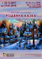 Посмотреть афишу: Різдвяна казка