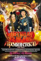 Посмотреть афишу: Birthday. 12 years Samba House
