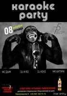 Посмотреть афишу: Karaoke party