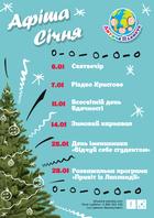 Посмотреть афишу: Зимовий карнавал у «Дитячій Планеті»