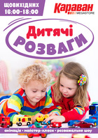 Посмотреть афишу: Детские развлечения в ТРЦ Караван