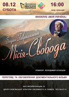 Посмотреть афишу: Богдан Гаврилишин. Місія – Свобода