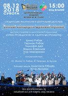 Посмотреть афишу: Зимові концерти духової музики