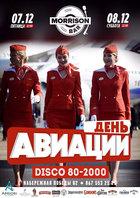 Посмотреть афишу: День авиации