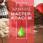 Посмотреть афишу: Зимние мастер-классы от Кrystal Sense