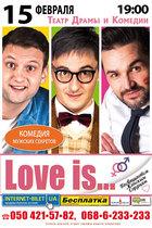 Посмотреть афишу: Love is...