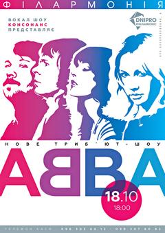 Посмотреть афишу: Триб`ют-шоу «ABBA»
