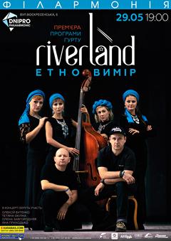 Посмотреть афишу: Концерт гурту RiverLand