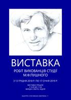 Посмотреть афишу: Выставка работ студии учеников М.Ф.Пушного