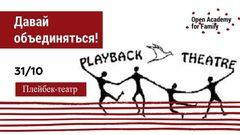 Посмотреть афишу: Плейбек-театр: давай объединяться!