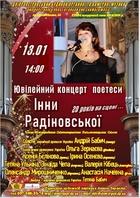 Посмотреть афишу: Ювілейний концерт поетеси Інни Радіновської