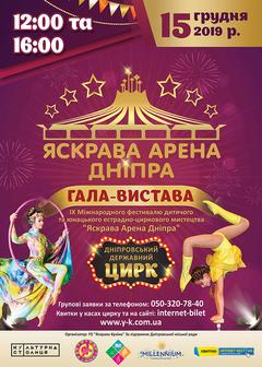 Посмотреть афишу: Цирковое представление