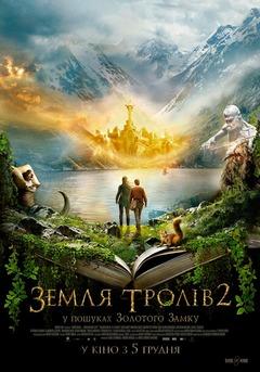 Посмотреть афишу: Земля троллей 2: в поисках Золотого замка