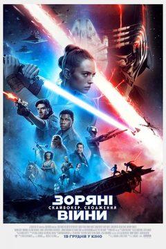 Посмотреть афишу: Звездные войны: Скайуокер. Восхождение