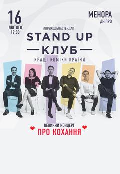 Посмотреть афишу: Stand Up Клуб