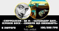 Посмотреть афишу: Екскурсія в музей українського живопису з мистецтвознавцем