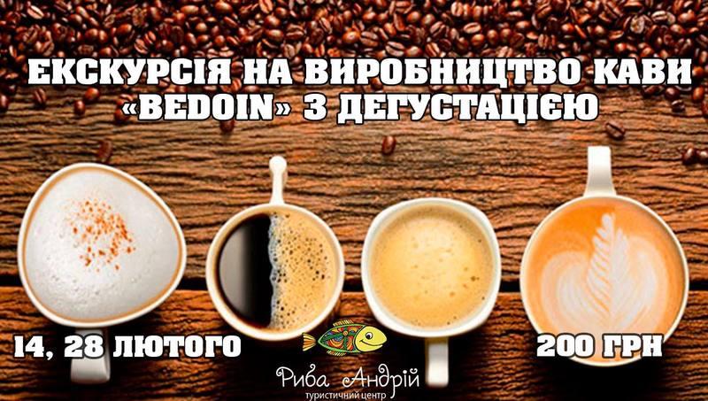 Екскурсія на виробництво кави