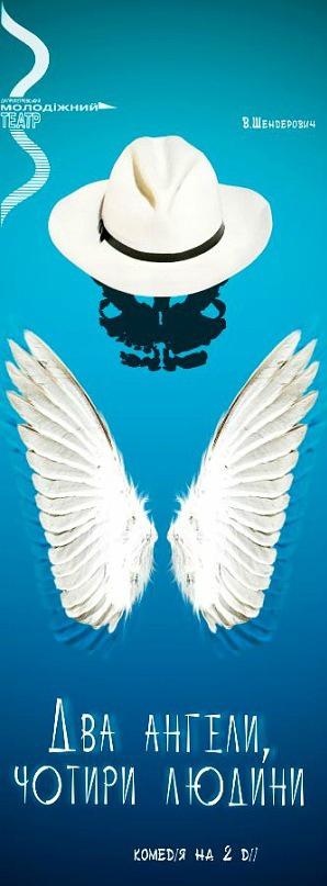 Два ангела, четыре человека