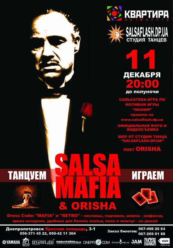 """Salsamafia в стиле  """"Ретро """" - Днепропетровск."""
