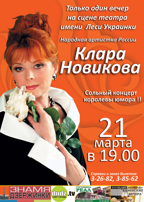Клара Новикова Торрент