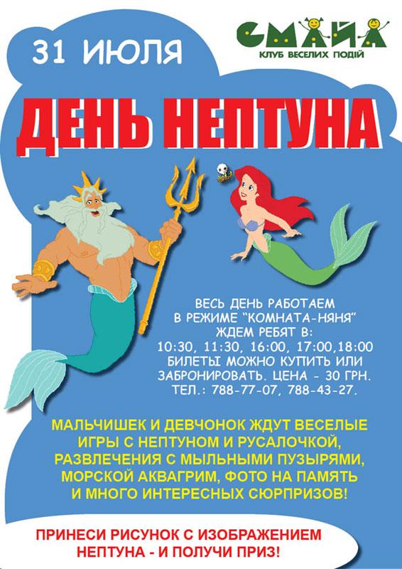 требованию стихи к дню нептуна что