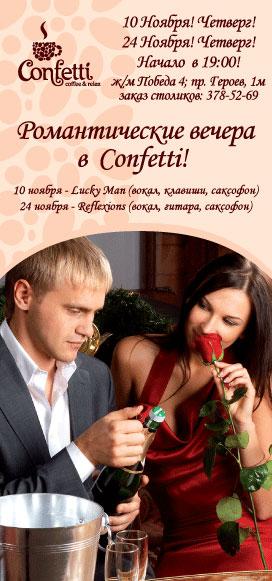 Романтические сценарии