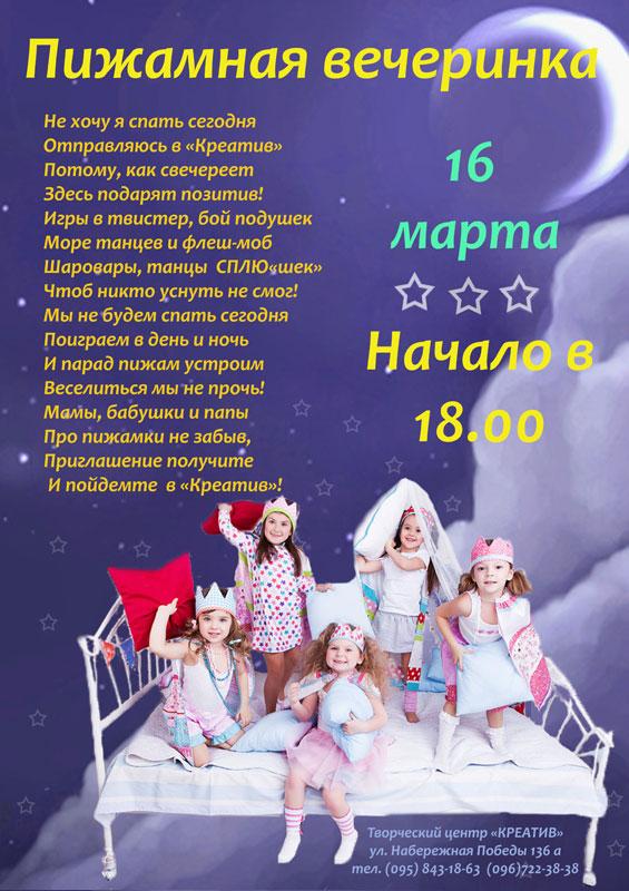 Поздравления на пижамной вечеринки