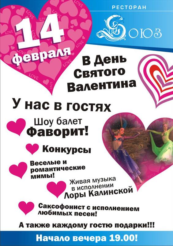 Конкурсы к дню святого валентина для школьников 5 класс