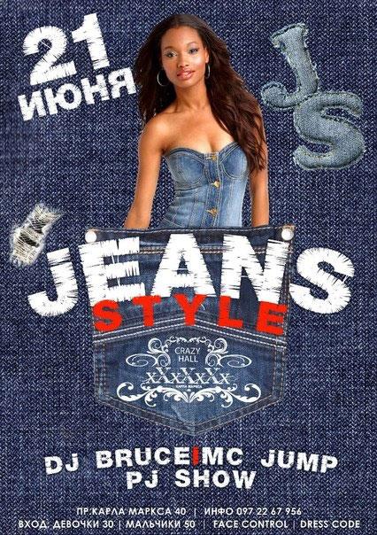 Самой милой, картинка с надписью джинсовая вечеринка