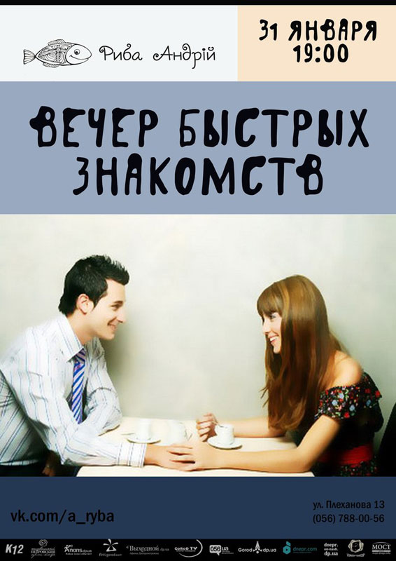 samiy-bistriy-sayt-znakomstv