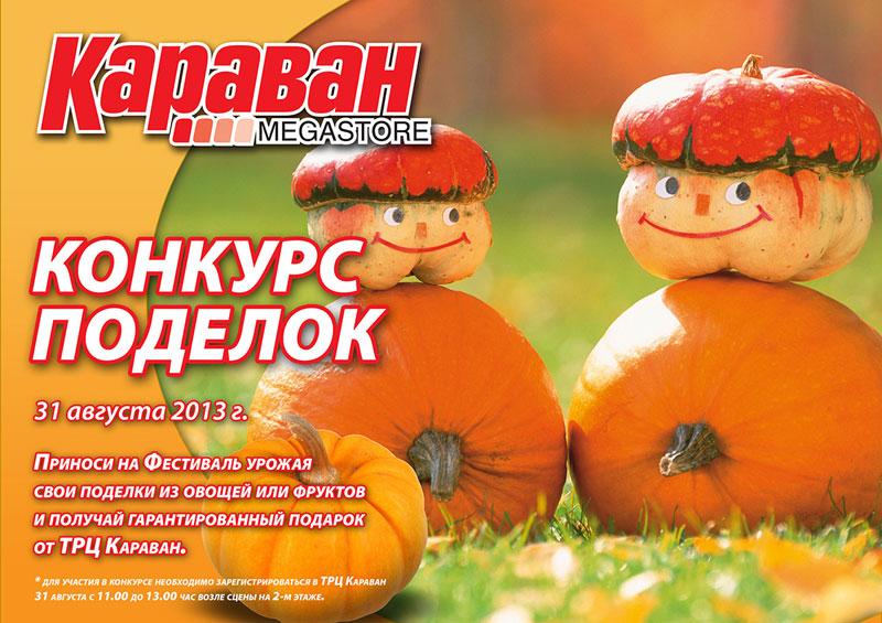 Конкурс из овощей и фруктов «Осенние фантазии
