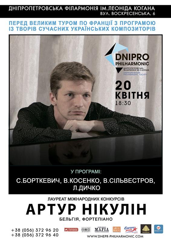 http://gorod.dp.ua/afisha/images/fotos/27142/1_b.jpg