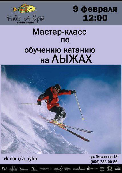 Мастер класс по лыжам