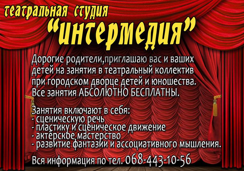 Поздравление для театральной студии
