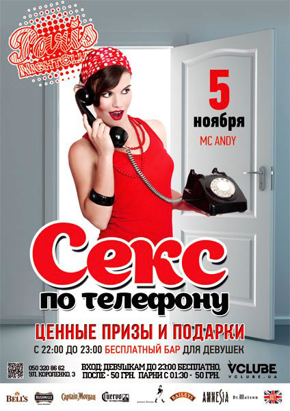 секс знакомсва по телефону днепропетровск