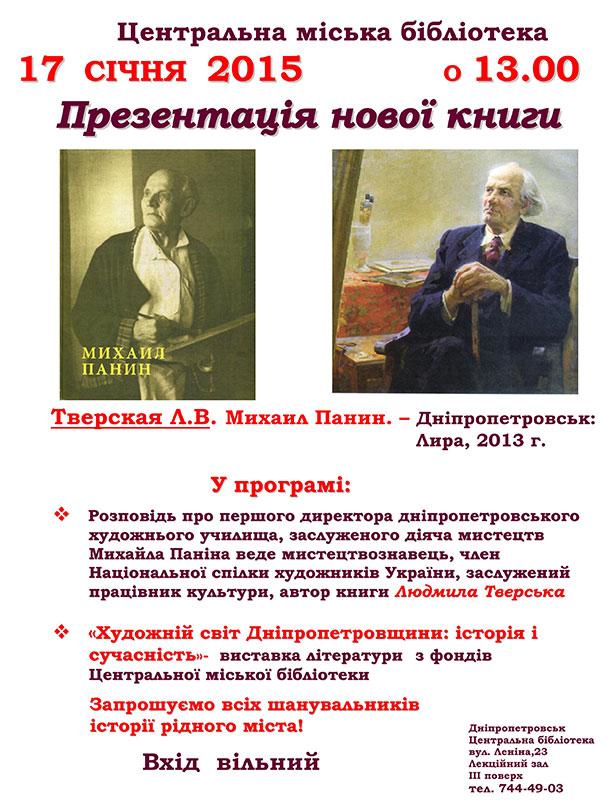 поэты днепропетровска биография на украинском